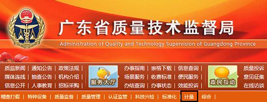 广东省质量技术监督局官网