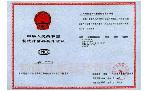 西森《制造计量器具许可证》