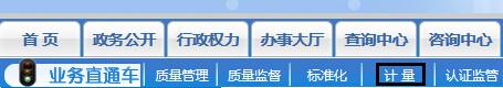 辽宁省质量技术监督局2