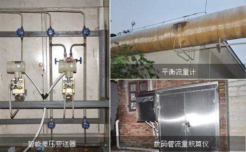 过热蒸汽计量系统案例