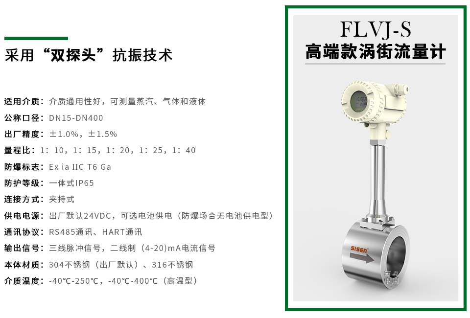 FLVJ-S系列高端款涡街流量计