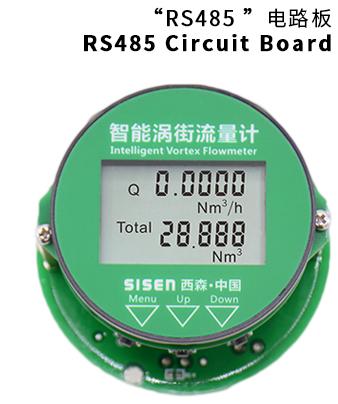 数字式涡街流量计RS485 电路
