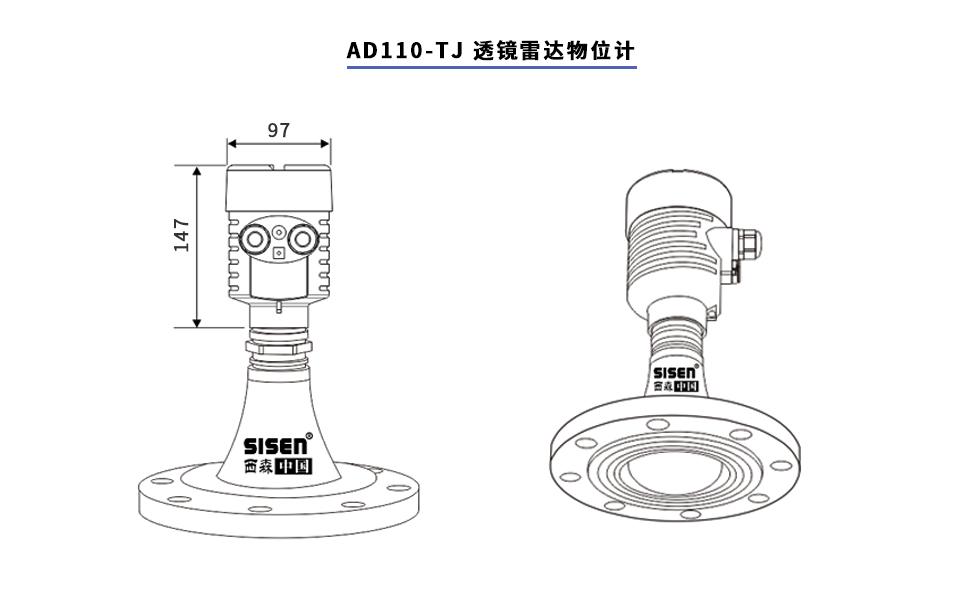 透镜雷达物位计产品尺寸