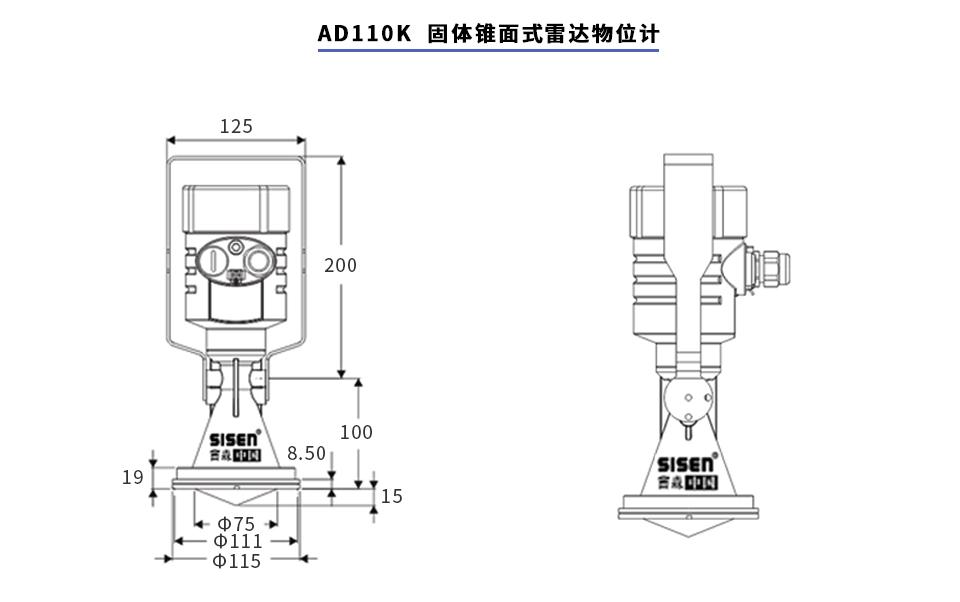 固体锥面式雷达物位计产品尺寸