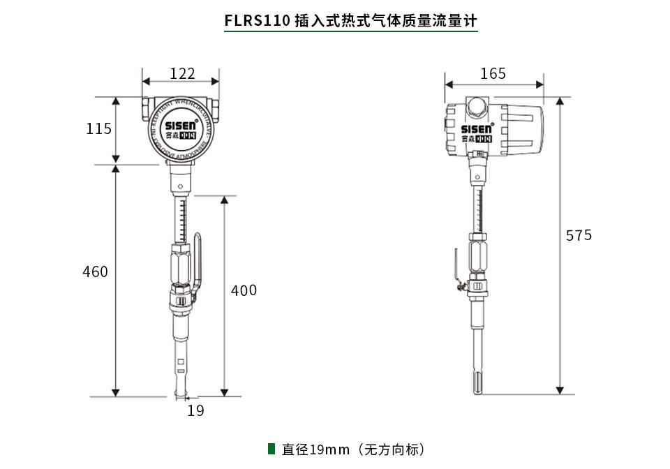 插入式热式气体质量流量计尺寸图