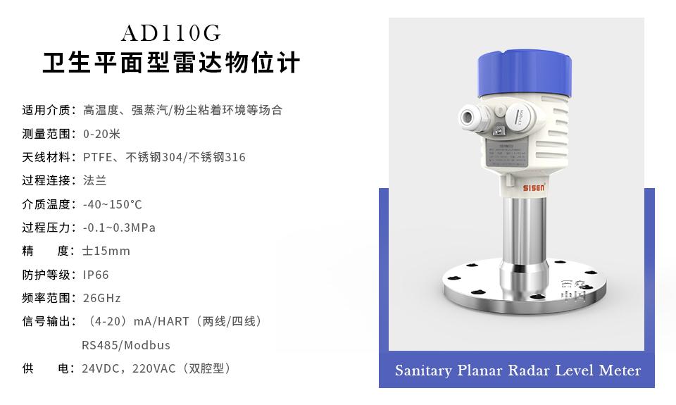 西森中国AD110G卫生型平面型雷达物位计