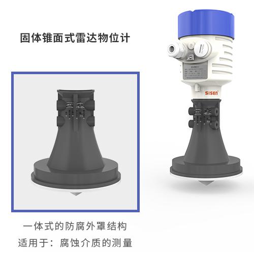 固体锥面式雷达物位计厂家