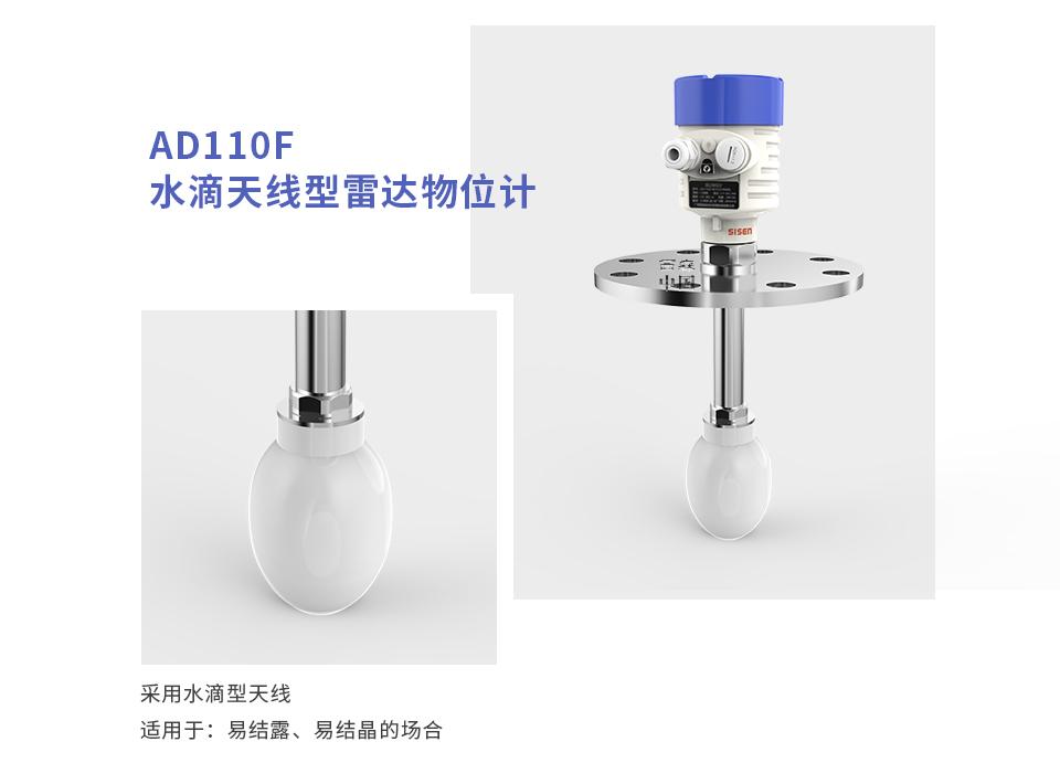 西森水滴天线型雷达物位计厂家