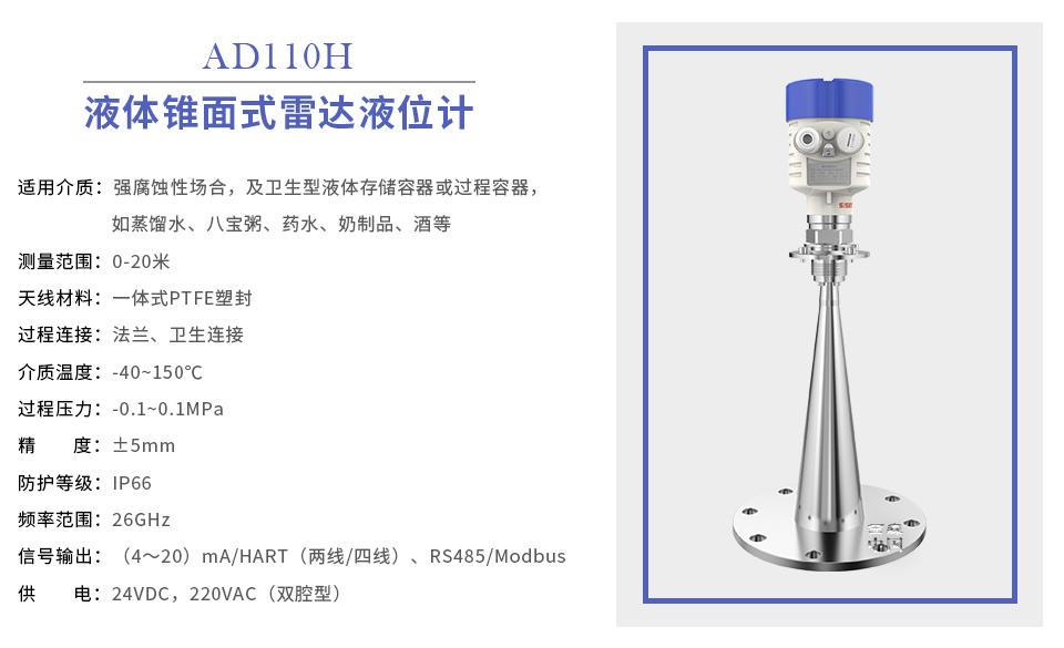 西森中国AD110H液体锥面雷达液位计