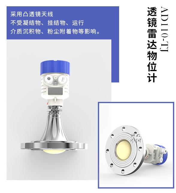 西森透镜雷达物位计厂家