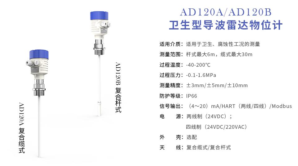 西森中国AD120D卫生型导波雷达物位计