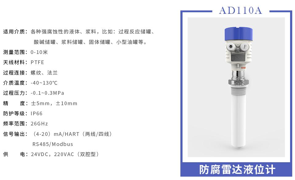 西森AD110A 防腐雷达液位计