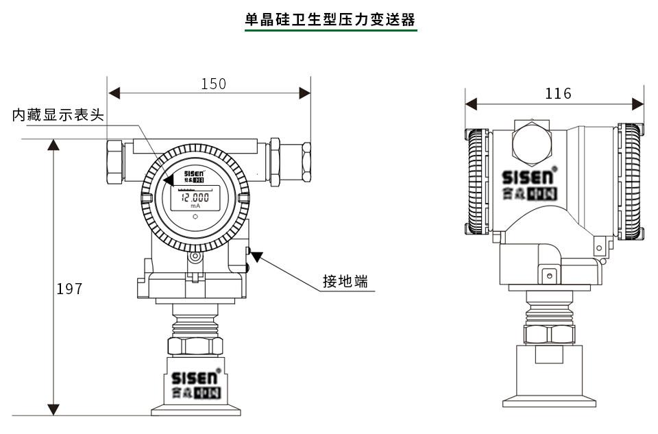 单晶硅卫生型压力变送器产品尺寸