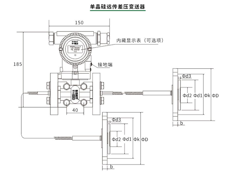 单晶硅远传差压变送器产品尺寸