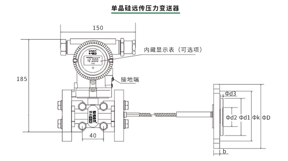 单晶硅远传压力变送器产品尺寸