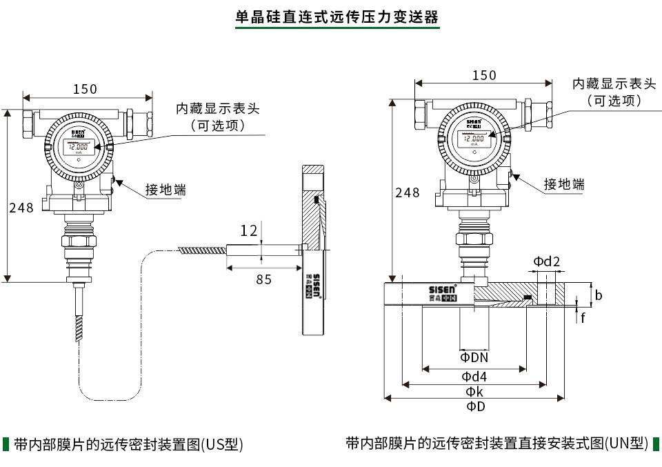 单晶硅直连式远传压力变送器尺寸