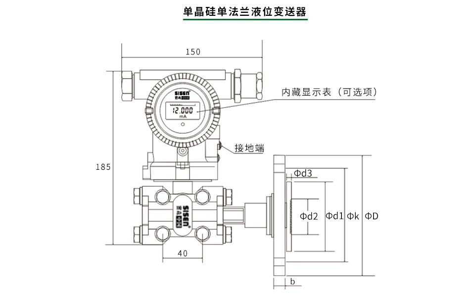 单晶硅单法兰液位变送器产品尺寸