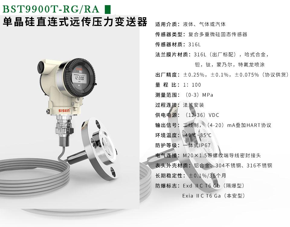 BST9900 单晶硅直连式远传压力变送器