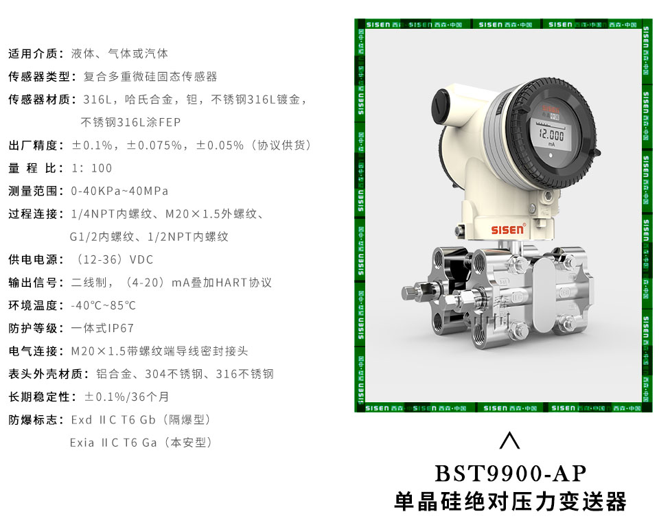 单晶硅绝对压力变送器-厂家