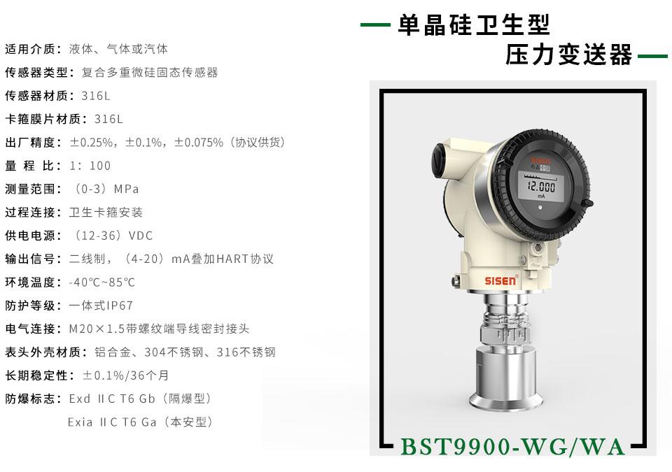 西森单晶硅卫生型压力变送器-厂家