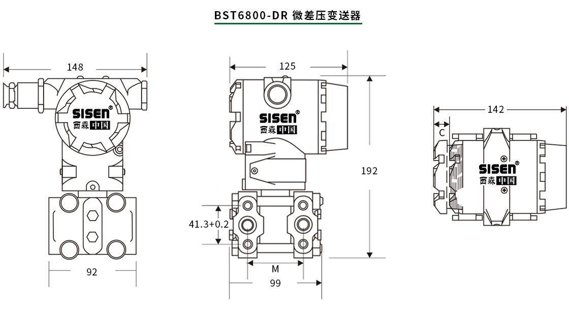BST6800-DR微差压变送器产品尺寸
