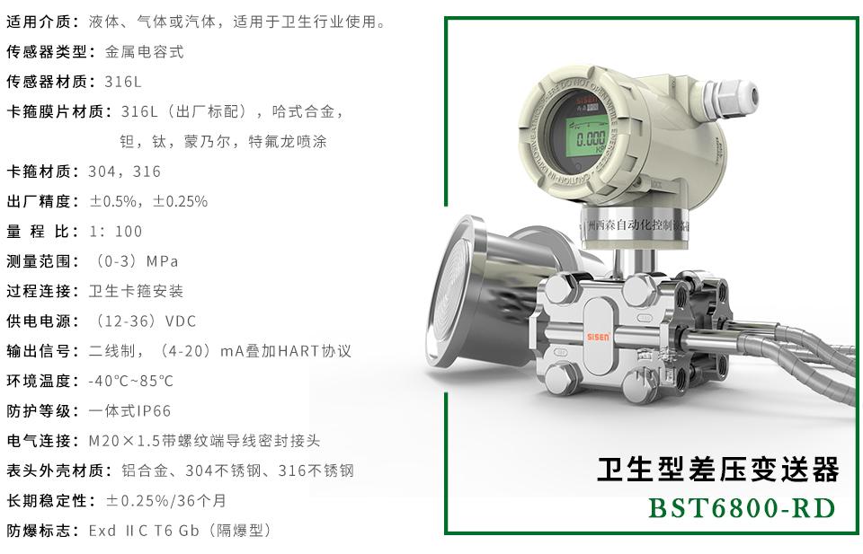 BST6800-RD系列智能卫生型差压变送器厂家