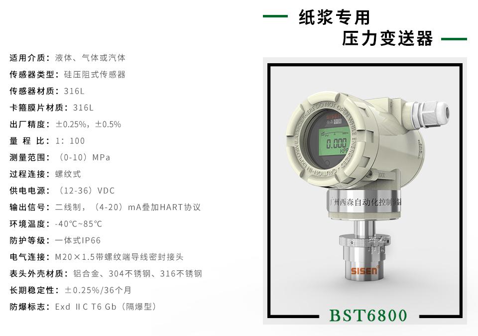 BST6800纸浆专用压力变送器厂家
