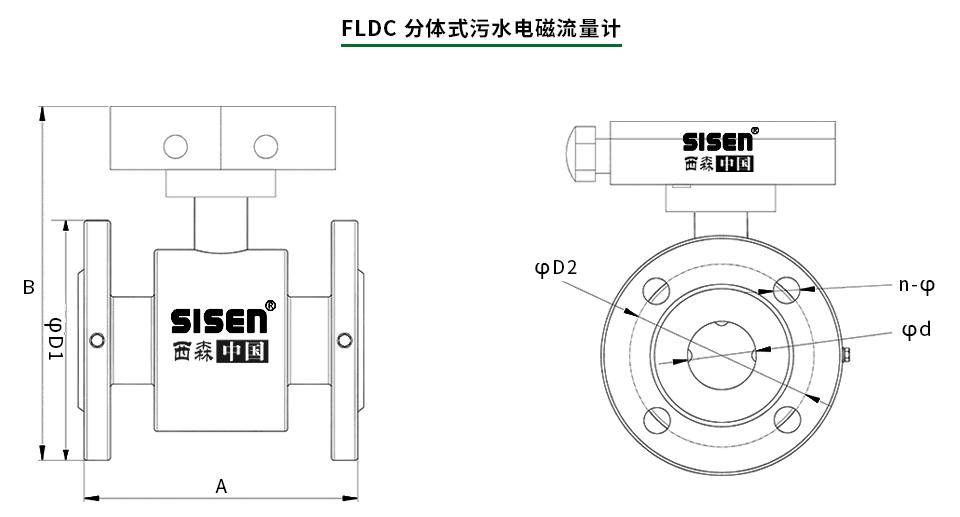 分体式电磁流量计产品尺寸