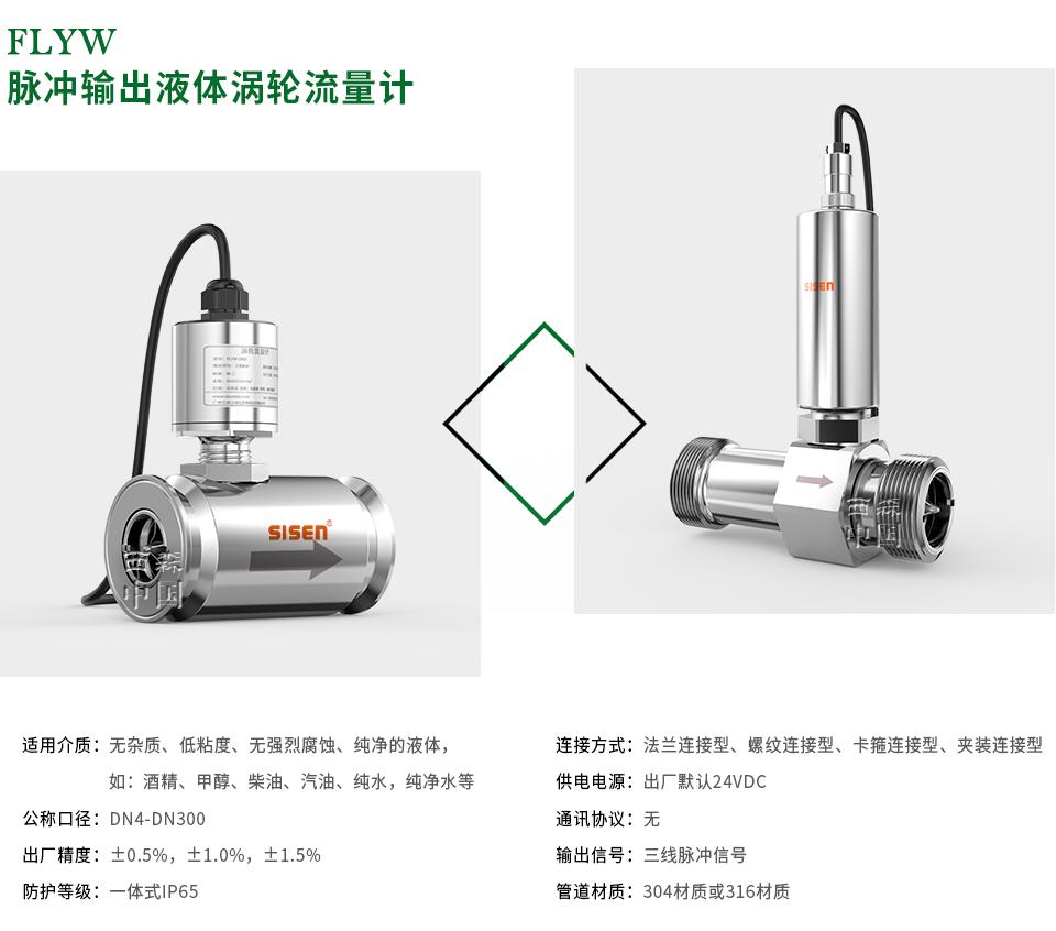 FLYW系列脉冲输出液体涡轮流量计-厂家