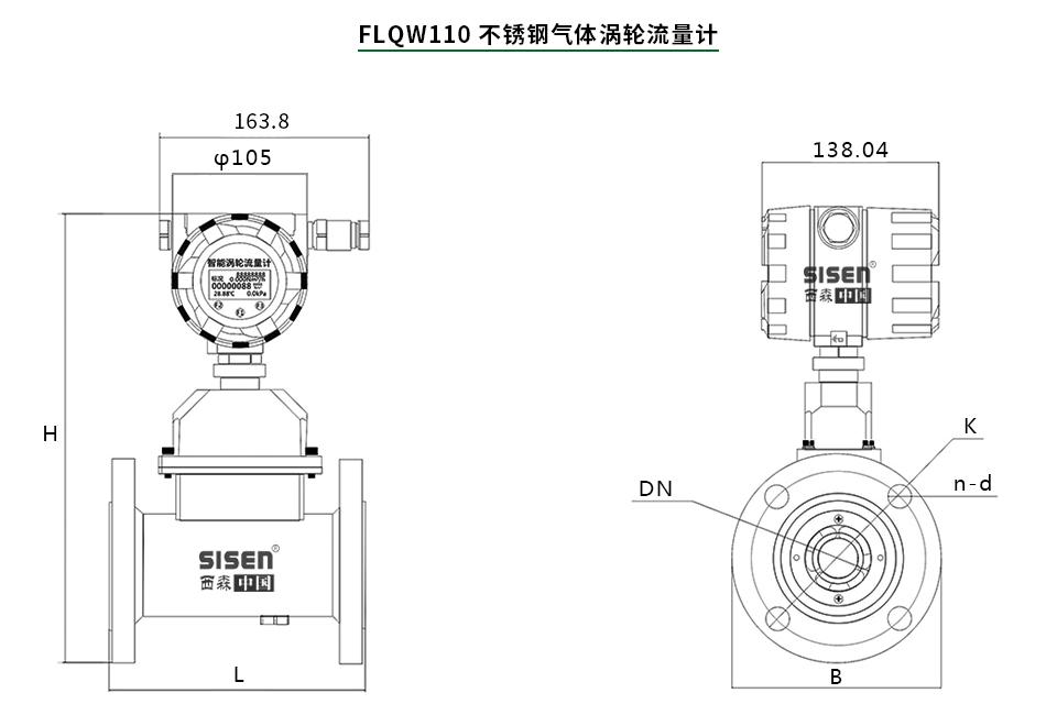FLQW110不锈钢气体涡轮流量计尺寸图