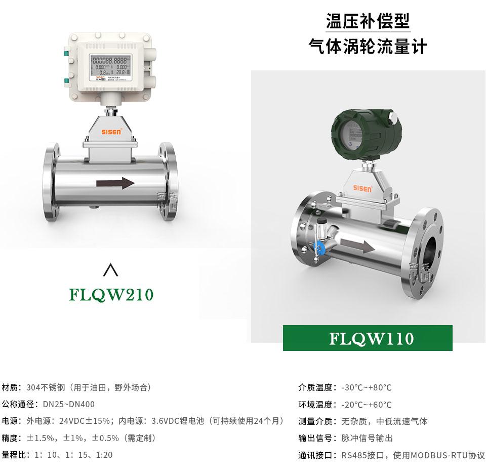 FLQW系列温压补偿型气体涡轮流量计-厂家