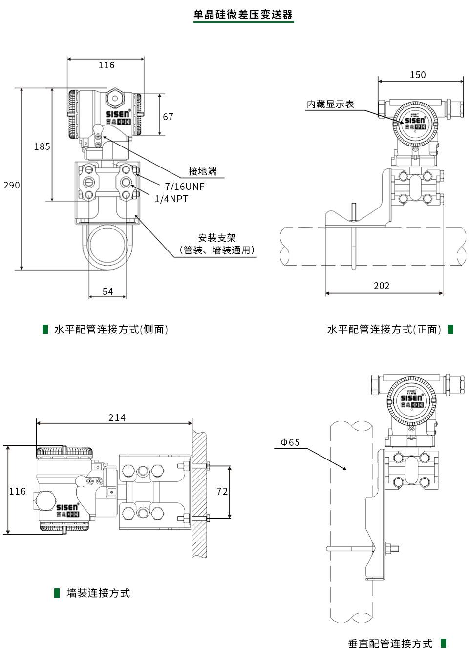 单晶硅微差压变送器尺寸
