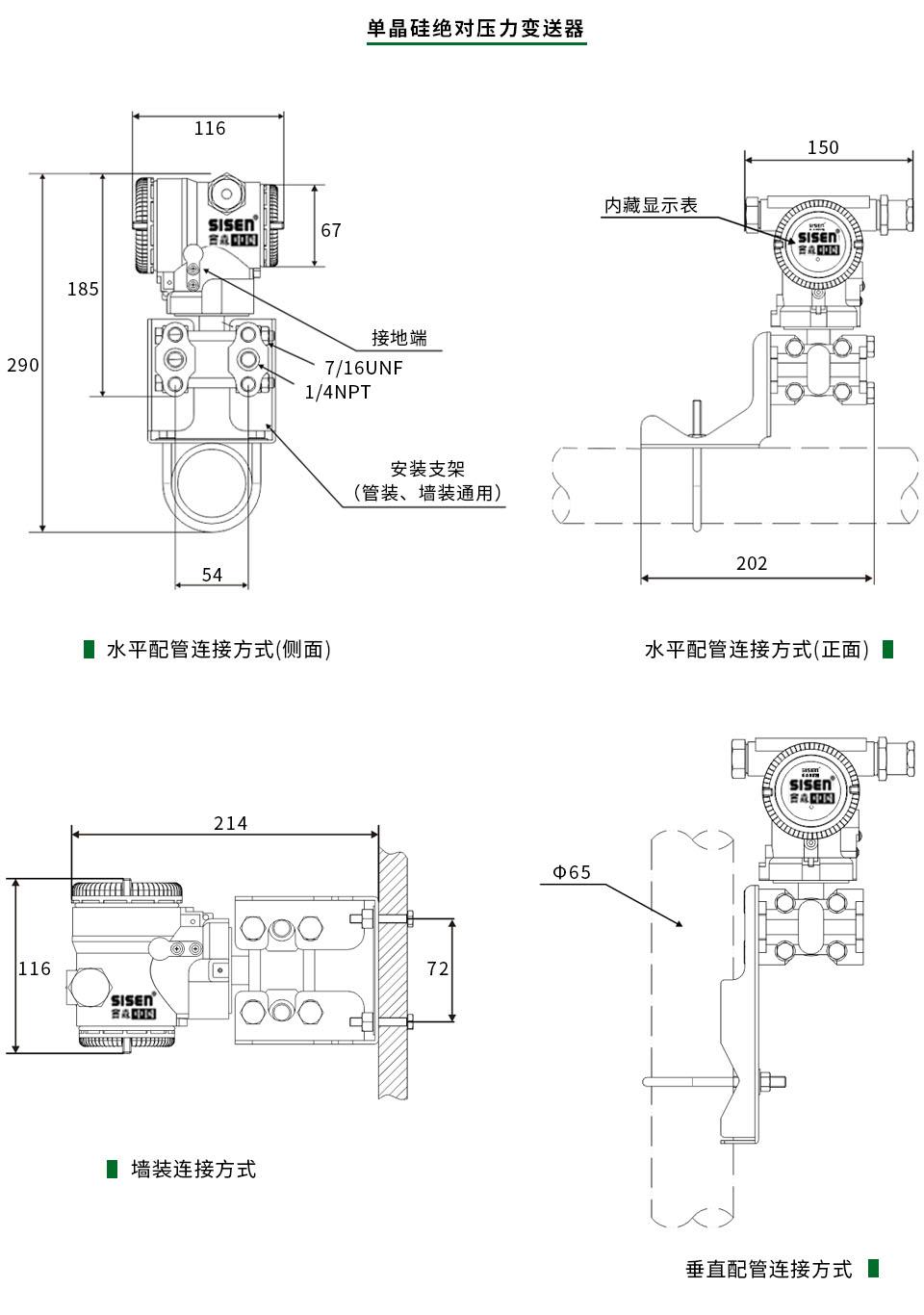 单晶硅绝对压力变送器尺寸