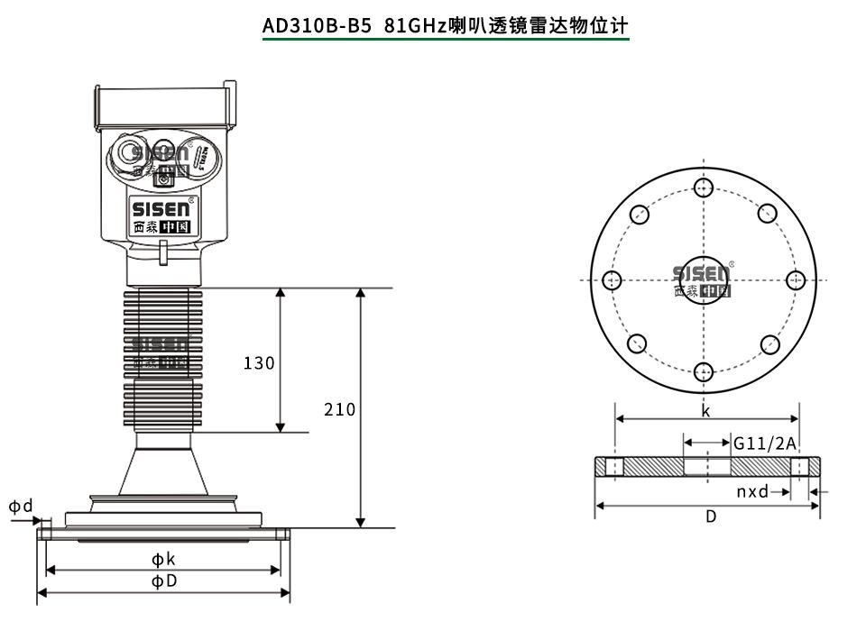 AD310B-B5 81GHz喇叭透镜雷达物位计kok网页尺寸