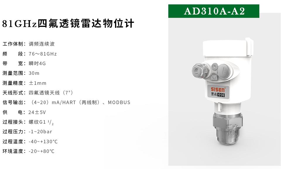 西森AD310A-A3 81GHz四氟透镜雷达物位计
