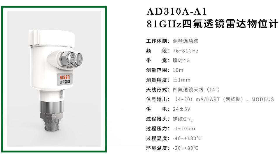 西森AD310A-A1 81GHz四氟透镜雷达物位计