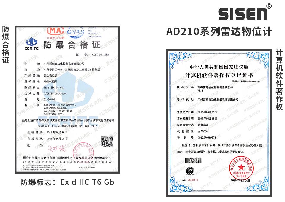 AD310B-B2 81GHz喇叭透镜雷达物位计企业资质