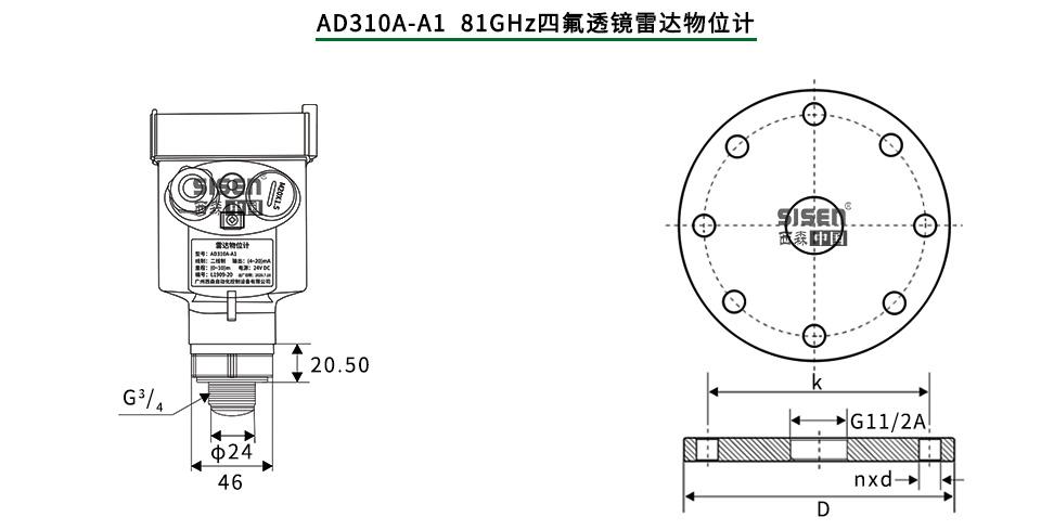 AD310A-A1 81GHz四氟透镜雷达物位计产品尺寸