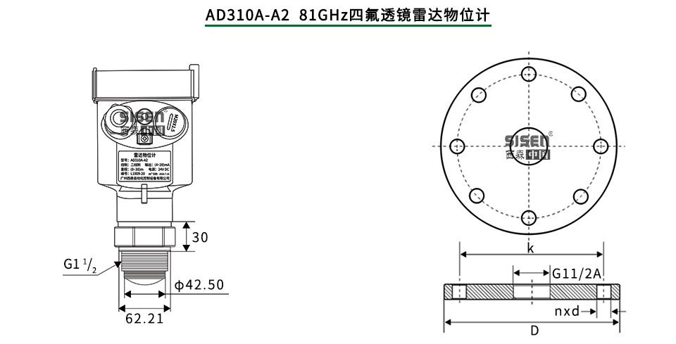 AD310A-A2 81GHz四氟透镜雷达物位计kok网页尺寸