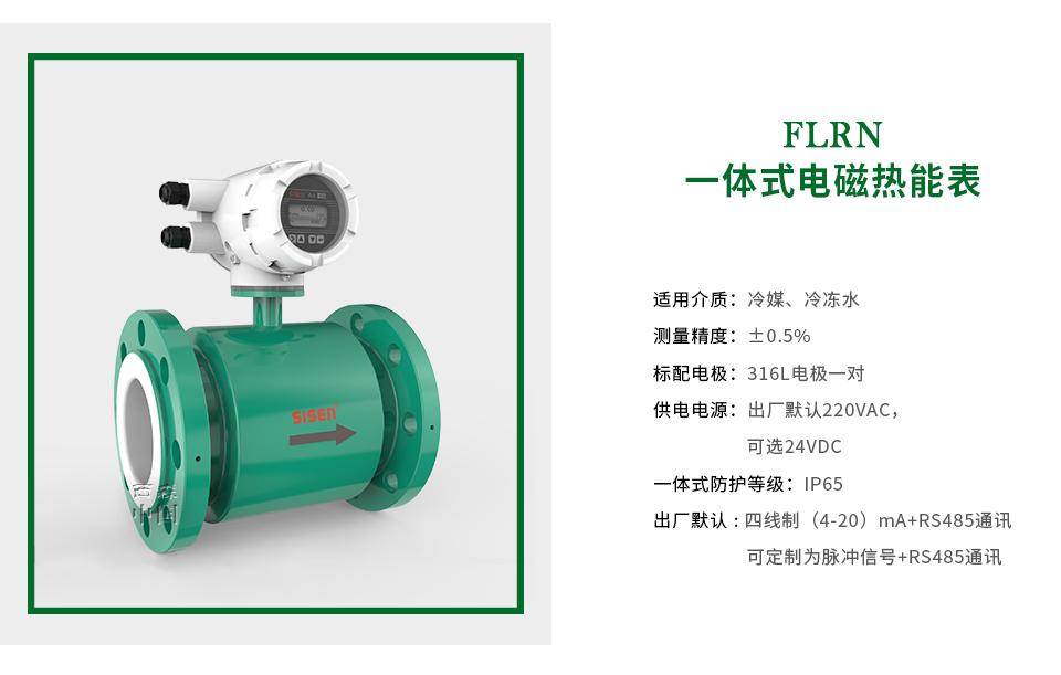 FLRN电磁式热能表-厂家