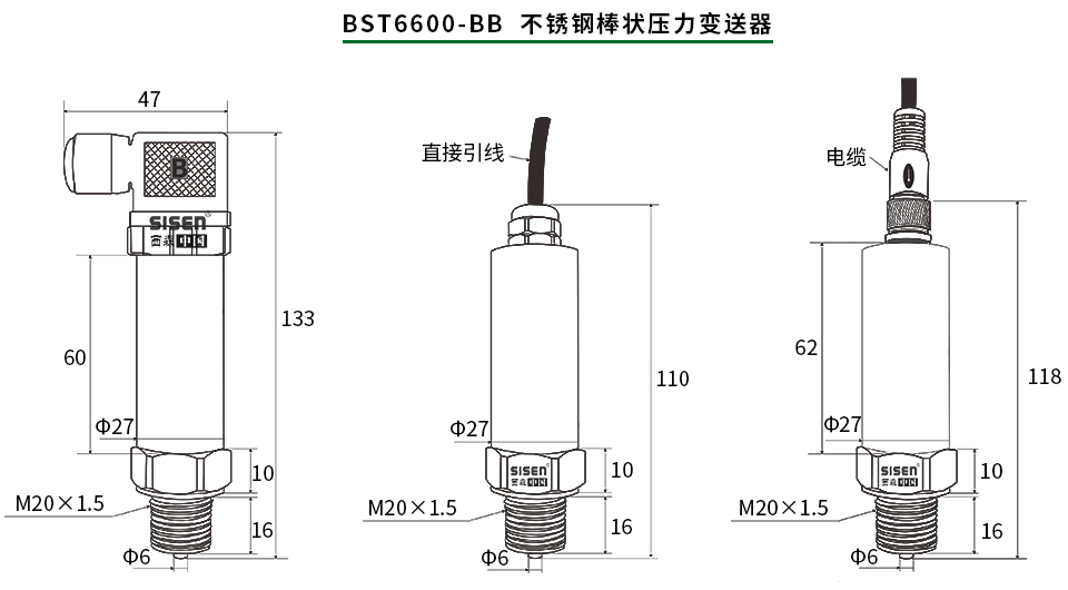 BST6600-BB不锈钢棒状压力变送器产品尺寸