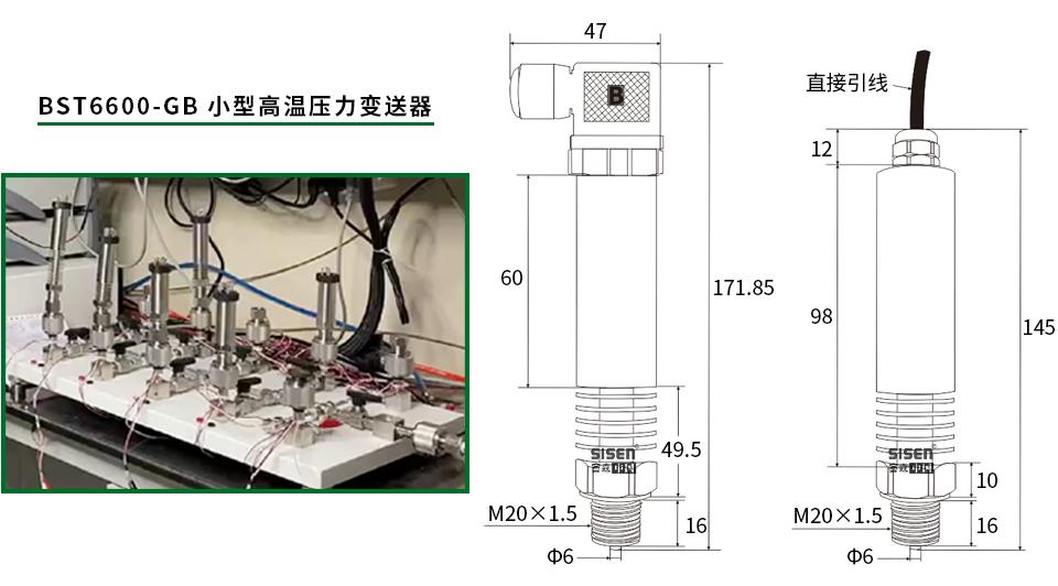 小型高温压力变送器产品尺寸