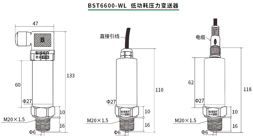 BST6600-WL低功耗压力变送器产品尺寸