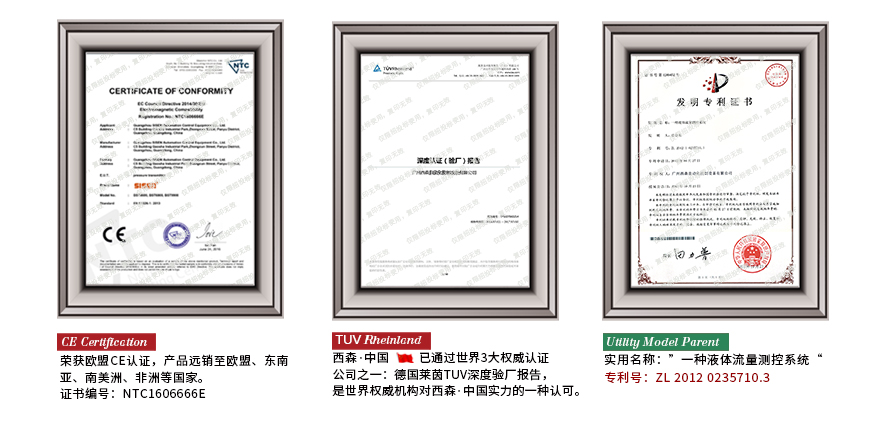 西森资质证书