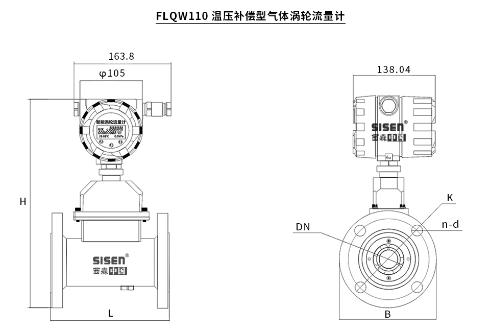 温压补偿型气体涡轮流量计尺寸图