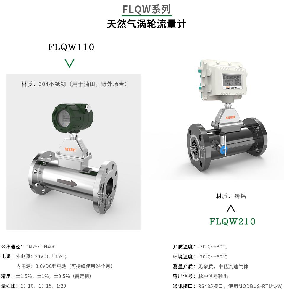 FLQW系列天然气涡轮流量计-厂家