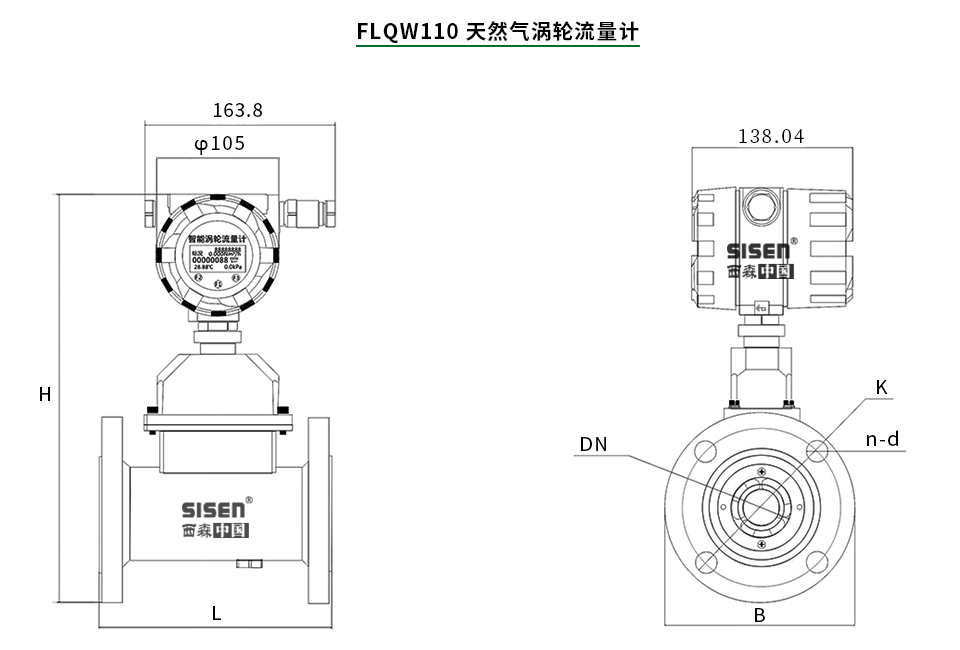 FLQW110天然气涡轮流量计尺寸图