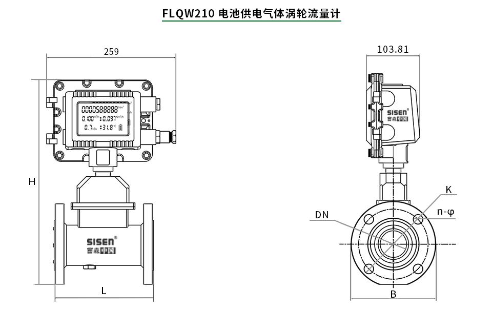 FLQW210电池供电气体涡轮流量计尺寸图