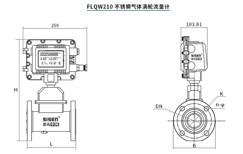 FLQW210不锈钢气体涡轮流量计尺寸图