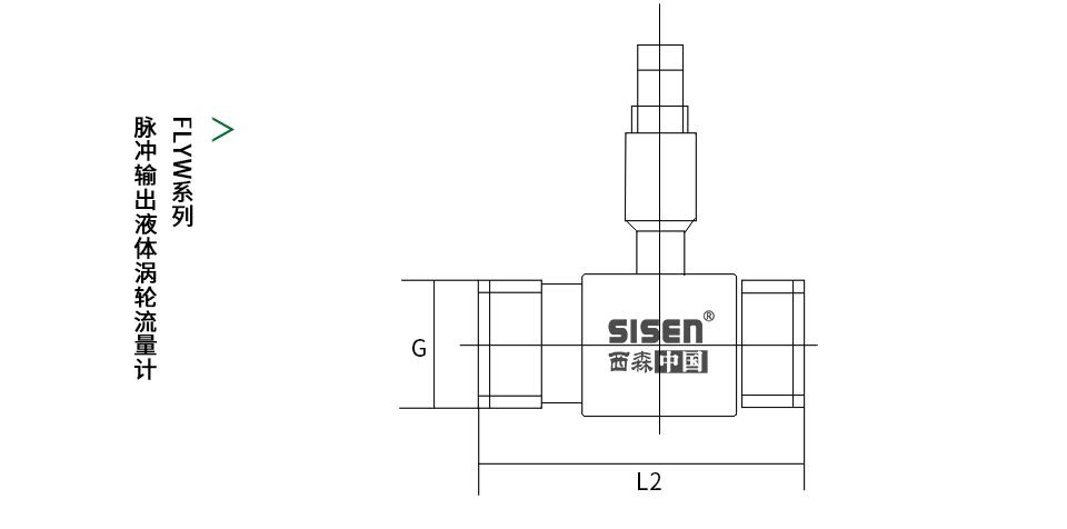 脉冲输出液体涡轮流量计产品尺寸